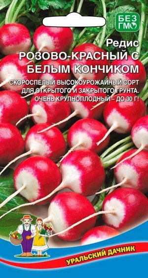 Редис Розово-Красный с Белым Кончиком (Марс) (ранний,до 30г,мякоть розовая,высокоурожайный)