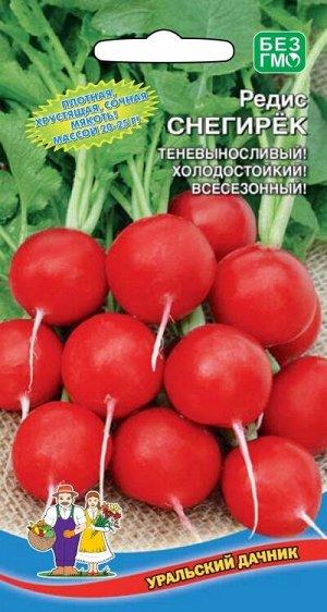 Редис Снегирек (Марс) (ранний,округлый,красный,20 г,мякоть стекловидная)