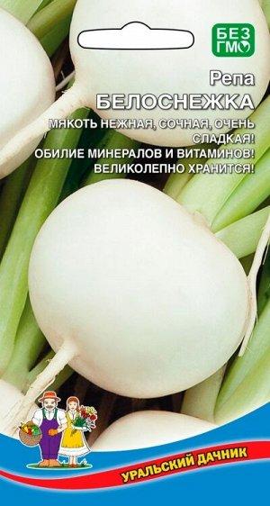 Репа Белоснежка (УД) Новинка!!!