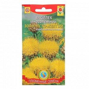 Семена Василек Золотисто-желтый, многол. 0,2 г