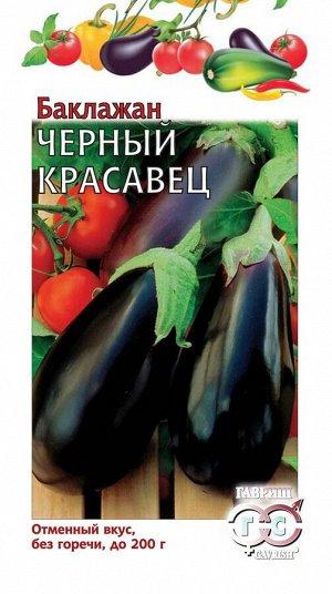 Семена Баклажан Черный красавец 0,3 г б/п с евроотв.