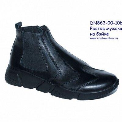 Мужская обувь от РО+Бад*ен с 35по 48р В наличии+сланцы,тапки — НА БАЙКЕ — Кожаные