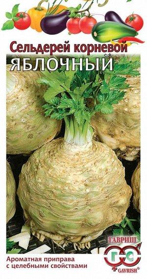 Семена Сельдерей корневой Яблочный 0,5 г б/п