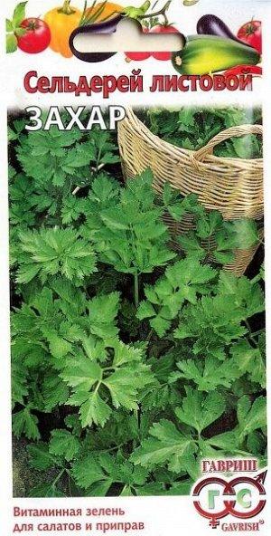 Семена Сельдерей листовой Захар 0,3 г б/п