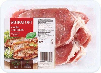 Мираторг, свежемороженая продукция! - Распродажа!!! 30 — Свинина Мираторг — Свинина