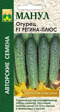Манул! авторские семена по супер ценам!  — Огурцы — Семена овощей