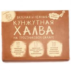 Халва кунжутная на тростниковом сахаре Сокровища Сезама, 290 гр