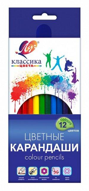 """Карандаши цветные шестигранные """"""""Классика"""""""" 12 цветов (деревянные)"""