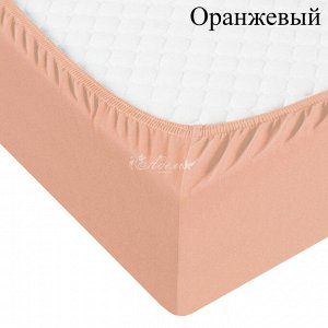 Простыня трикотажная на резинке 180*200*20(оранж)