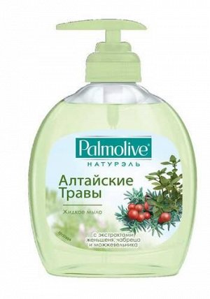 Мыло жид. PALMOLIVE 300мл Алтайские травы