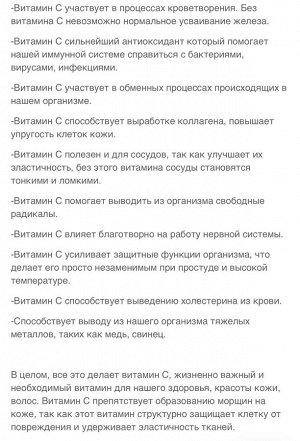 Unimat RIKEN zoo витамин С