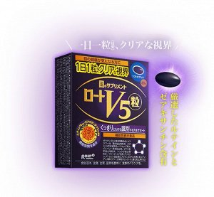 Rohto Rot V5 grain Витамины для поддержания здоровья глаз