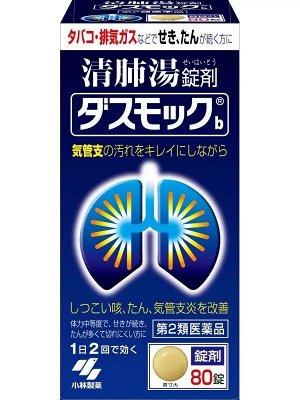 Dasmoke добавка для очистки бронхолегочной системы и восстановления дыхательной функции