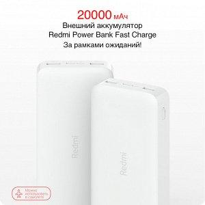 Внешний аккумулятор Redmi Power Bank 20000 mAh