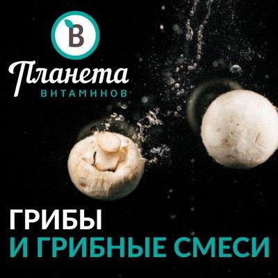 Мясная лавка! Курочка! Мясо! Овощи! Креветка от 299 рублей! — Грибы Планета Витаминов — Овощные
