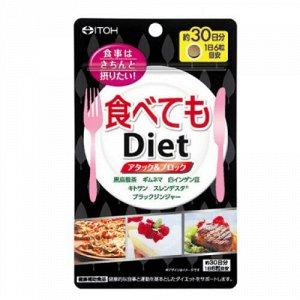 ITOH DIET блокатор калорий и ускорение метаболизма 180 таблеток