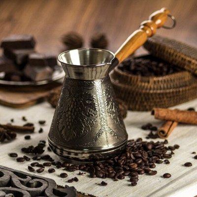 ЛЮБИМЫЕ БОКАЛЫ: Акция на посуду! Сладкий подарок за заказ!   — ТУРКИ ДЛЯ КОФЕ — Посуда для чая и кофе