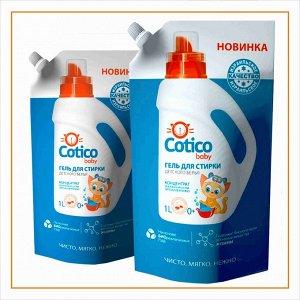 COTICO_BABY Кондиционер-ополаскиватель д/детского белья,гипоаллергенно 1л  (Дой Пак)