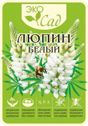"Люпин Белый/Сем Алт/20 кг. серия ""Эко Сад"""