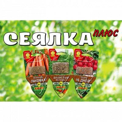 🏡Семена ☘ + Микрозелень + Удобрения — Сеялка плюс * Уникальный формат — Семена овощей