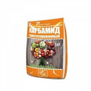 Карбамид (Мочевина) ГУМАТИЗИРОВАННЫЙ/Вика/1 кг. (1/25)