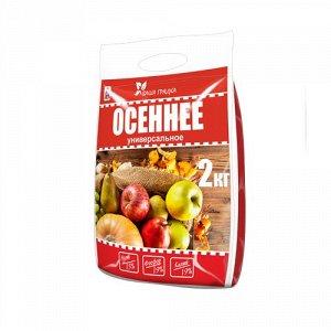 ОМУ Осеннее Универсальное/Вика/2 кг. (1/12)