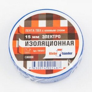 "Изолента ""Klebebander"" 15мм*20м, СИНЯЯ"