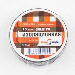 """Изолента """"Klebebander"""" 15мм*20м, ЧЕРНАЯ"""