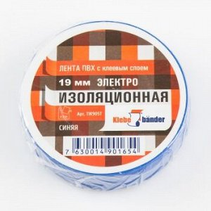 "Изолента ""Klebebander"" 19мм*20м, СИНЯЯ"