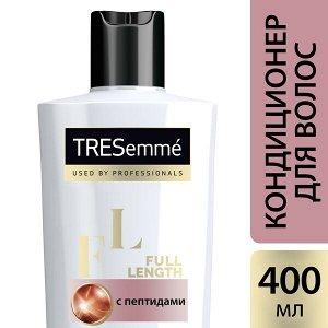 Кондиционер для волос TRESEMME 400мл FULL LENGTH Д/длины волос