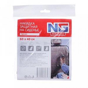 NEW GALAXY Защита спинки сиденья авто от детских ножек 1шт. 60х40см эконом