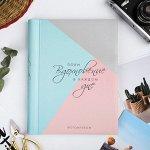 """Фотоальбом """"Лови вдохновение в каждом дне"""", 30 магнитных листов"""