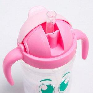 Поильник детский с трубочкой, 300 мл., цвет розовый