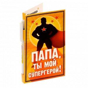 """Подарочный набор """"Папа, ты мой супергерой!"""": ручка, блок для записей на открытке"""
