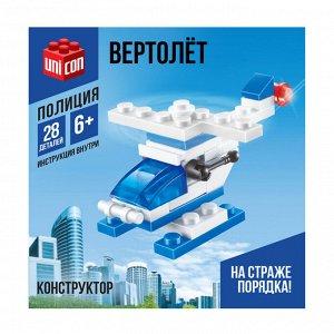 Конструктор «Вертолёт», 28 деталей