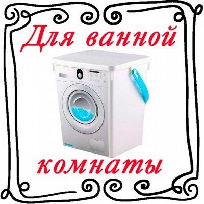 Альтернатива. Красивые пластиковые изделия для дома — Для ванной комнаты — Ванная