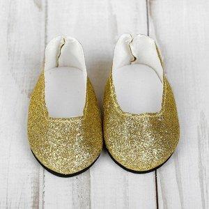 Туфли для куклы «Блёстки», длина стопы: 7 см, цвет золото