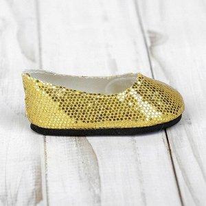 Туфли для куклы «Блёстки - кругляши», длина стопы: 7 см, цвет золото