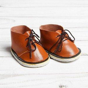 Ботинки для куклы «Завязки», длина подошвы: 7,5 см, 1 пара, цвет коричневый