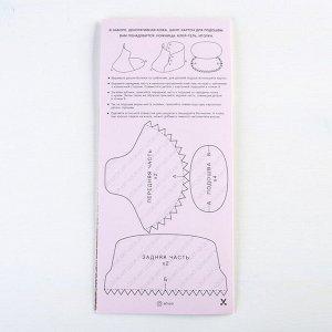 Обувь для кукол «Золотое сияние», набор для создания, 10.2 ? 29.5 см