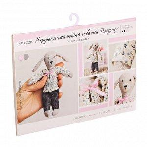 Игрушка–малютка «Собачка Джули», набор для шитья, 21 ? 14.4 ? 0.8 см