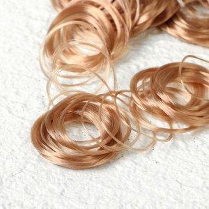 Волосы для кукол «Кудряшки» 70 г, размер завитка: 1 см, цвет D796A
