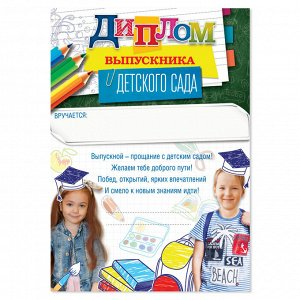 """Грамота """"Выпускника детского сада"""""""