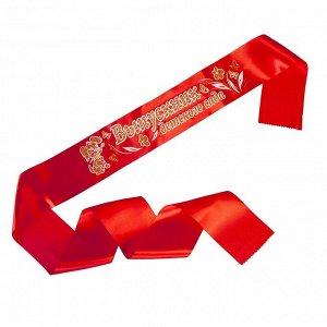 """Лента """"Выпускник детского сада"""", атлас красный 3D"""
