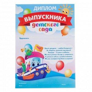 Диплом Диплом «Выпускника детского сада», А4