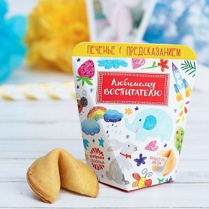 Печенье с предсказанием «Любимому воспитателю»: 1 шт.