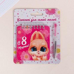 """Набор """"Для самой милой"""": блокнот 48 листов + ручка"""