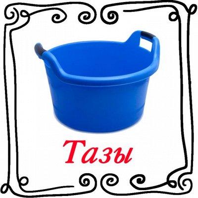 Альтернатива. Красивые пластиковые изделия для дома — Тазы — Посуда