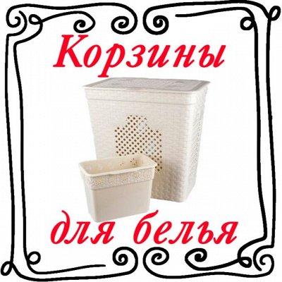 Альтернатива. Красивые пластиковые изделия для дома — Корзины для белья — Ванная