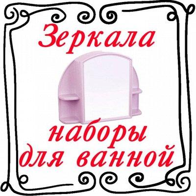 Альтернатива. Красивые пластиковые изделия для дома — Зеркала и наборы для ванной — Ванная